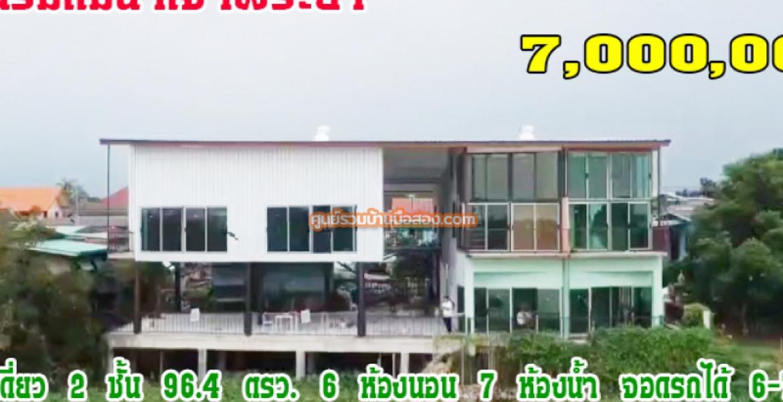ขายบ้านเดี่ยว 2 ชั้น 96.4  ตรว.  ริมแม่น้ำเจ้าพระยา