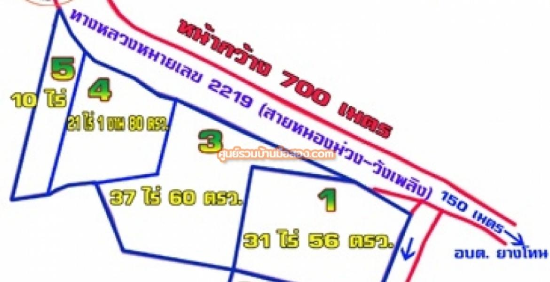 ขายที่ดินลพบุรี 109 ไร่ 2 งาน 96 ตารางวา (รวม 5 แปลง) ต.ยางโทน อ.หนองม่วง จ.ลพบุรี